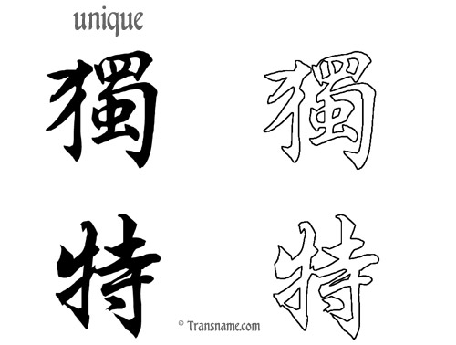 Free Chinese Symbols - Chinese character tattoos- Chinese words tattoo