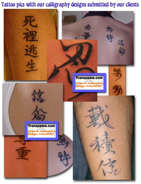 Chinese Tattoo Photo Gallery