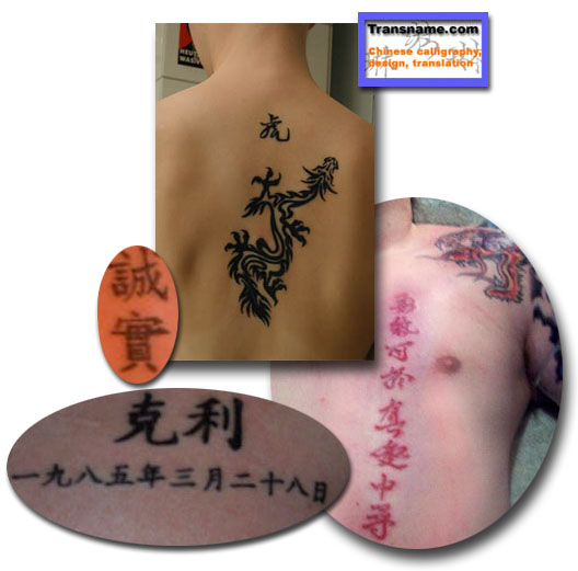 Chinese tattoo pics, Tattoo Translation -Kanji Tattoo Design - Chinese