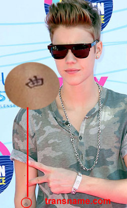 how to write justin in chinese